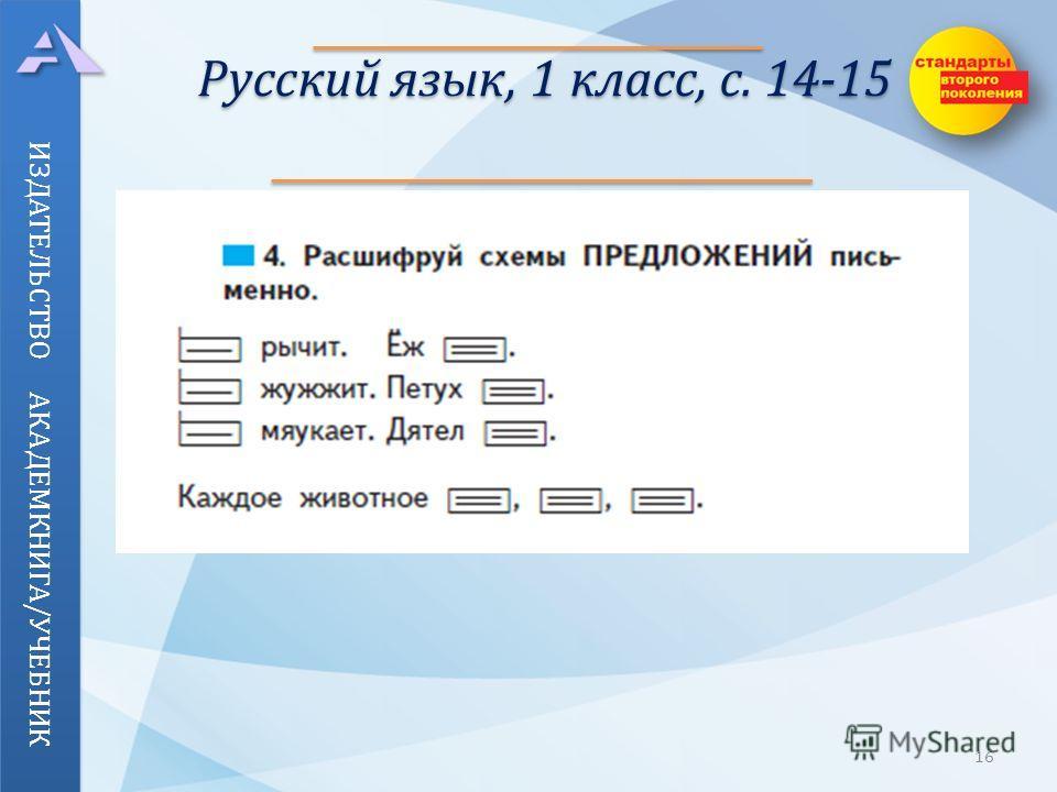 ИЗДАТЕЛЬСТВО АКАДЕМКНИГА/УЧЕБНИК Русский язык, 1 класс, с. 14-15 16