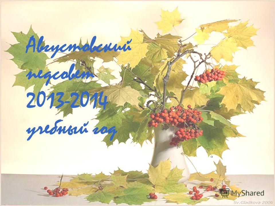 Августовский педсовет 2013-2014 учебный год