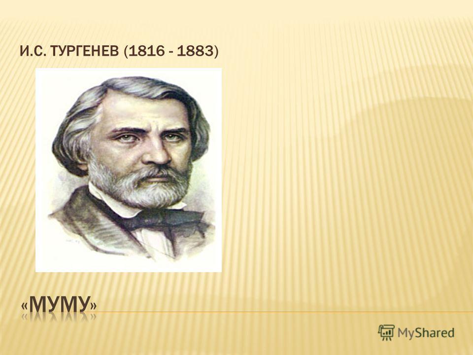 И.С. ТУРГЕНЕВ (1816 - 1883)
