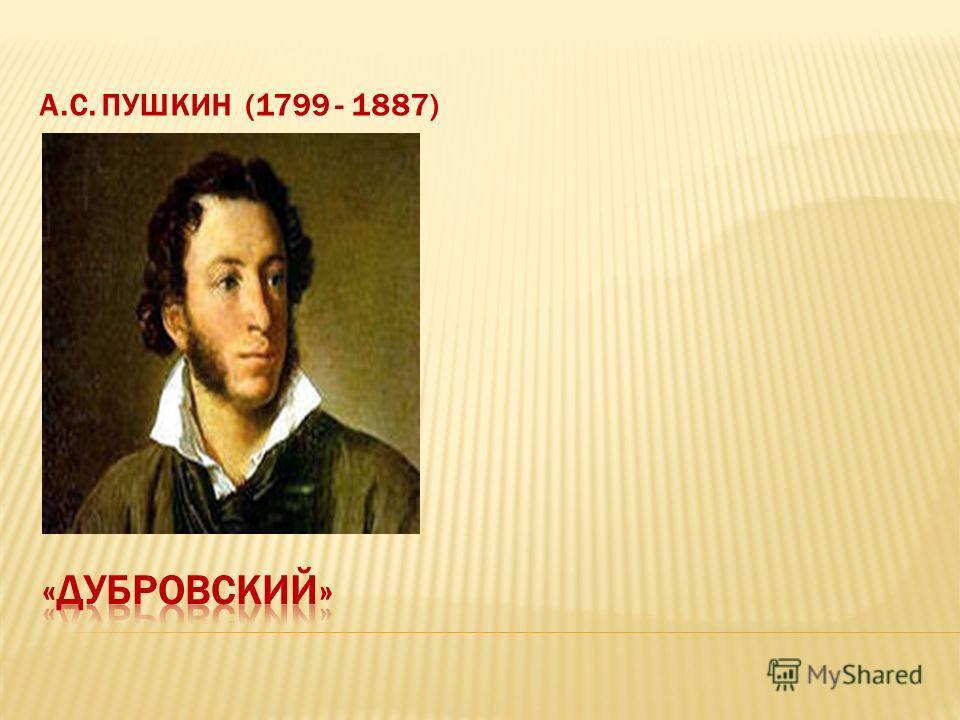 А.С. ПУШКИН (1799 - 1887)