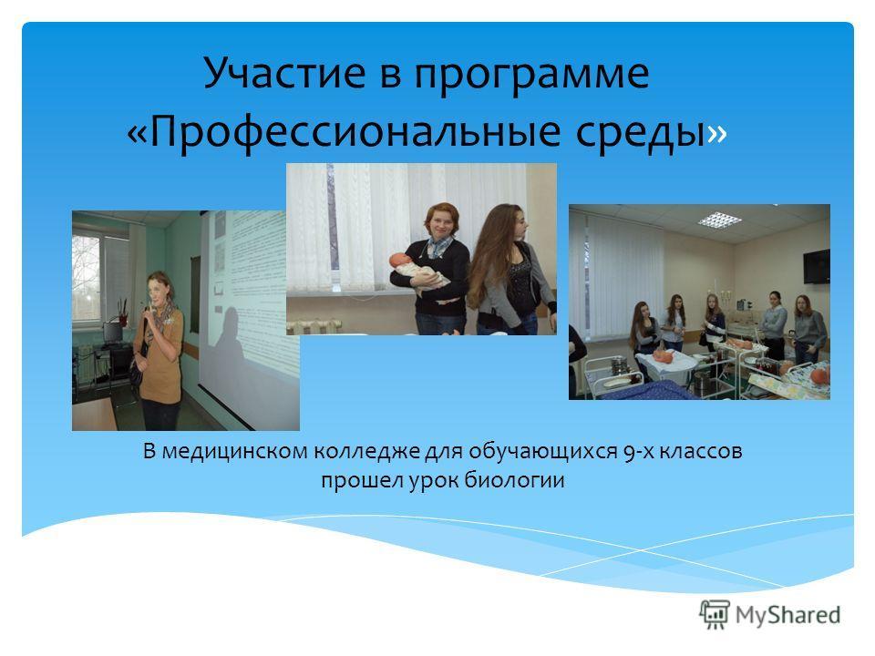 Участие в программе «Профессиональные среды» В медицинском колледже для обучающихся 9-х классов прошел урок биологии