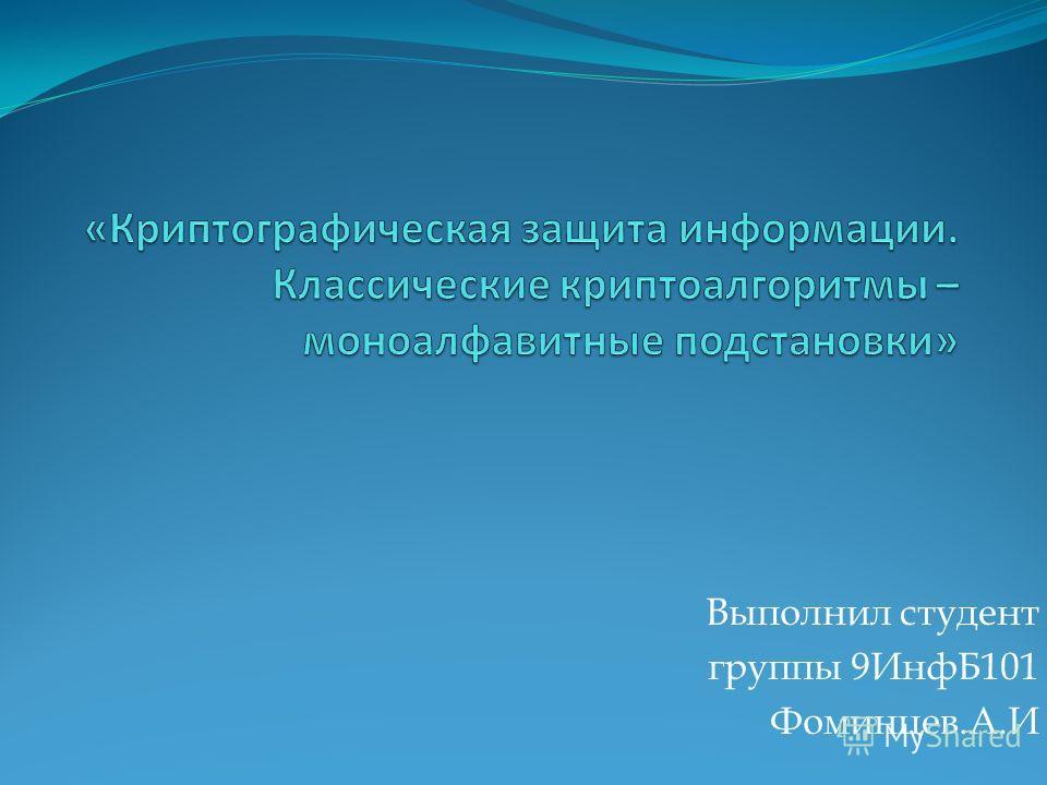 Выполнил студент группы 9ИнфБ101 Фоминцев.А.И
