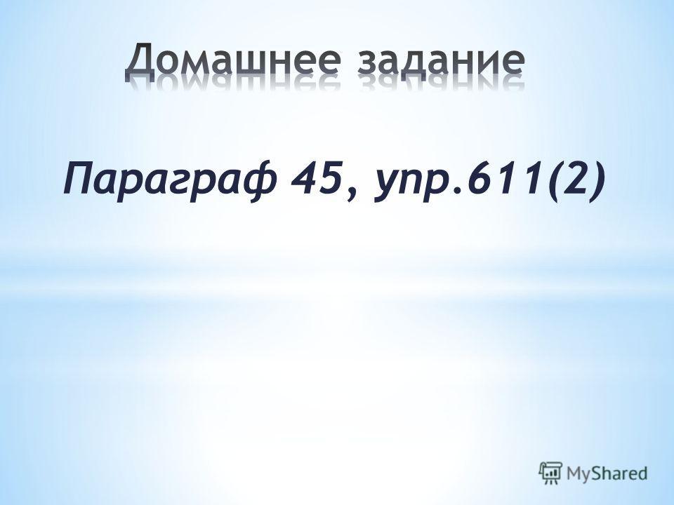 Параграф 45, упр.611(2)