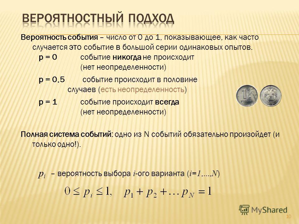 10 Вероятность события – число от 0 до 1, показывающее, как часто случается это событие в большой серии одинаковых опытов. p = 0 событие никогда не происходит (нет неопределенности) p = 0,5 событие происходит в половине случаев (есть неопределенность