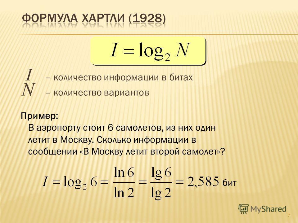 I – количество информации в битах N – количество вариантов 7 Пример: В аэропорту стоит 6 самолетов, из них один летит в Москву. Сколько информации в сообщении «В Москву летит второй самолет»? бит