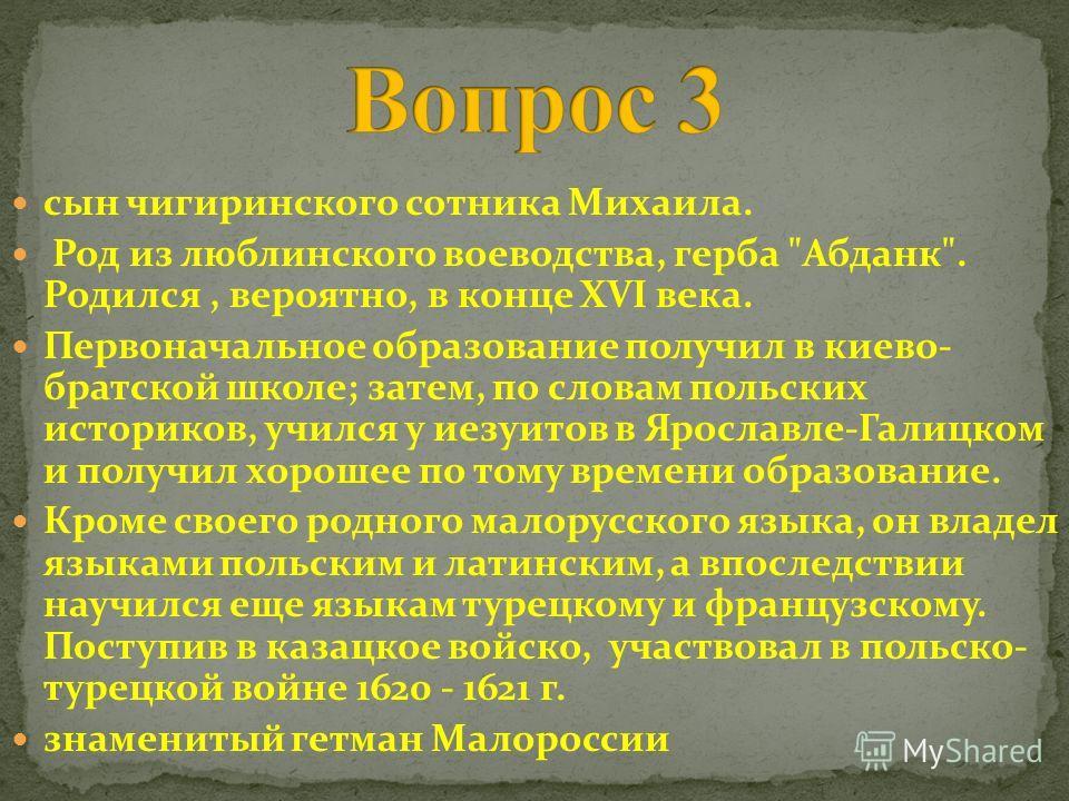 сын чигиринского сотника Михаила. Род из люблинского воеводства, герба