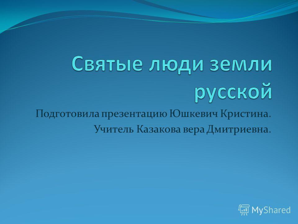Подготовила презентацию Юшкевич Кристина. Учитель Казакова вера Дмитриевна.