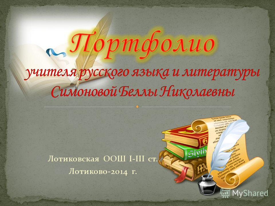 Лотиковская ООШ І-ІІІ ст. Лотиково-2014 г.