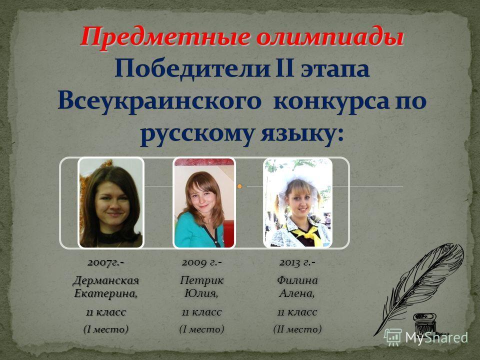 2007 г.- Дерманская Екатерина, 11 класс (І место) 2009 г.- Петрик Юлия, 11 класс (І место) 2013 г.- Филина Алена, 11 класс (ІІ место)