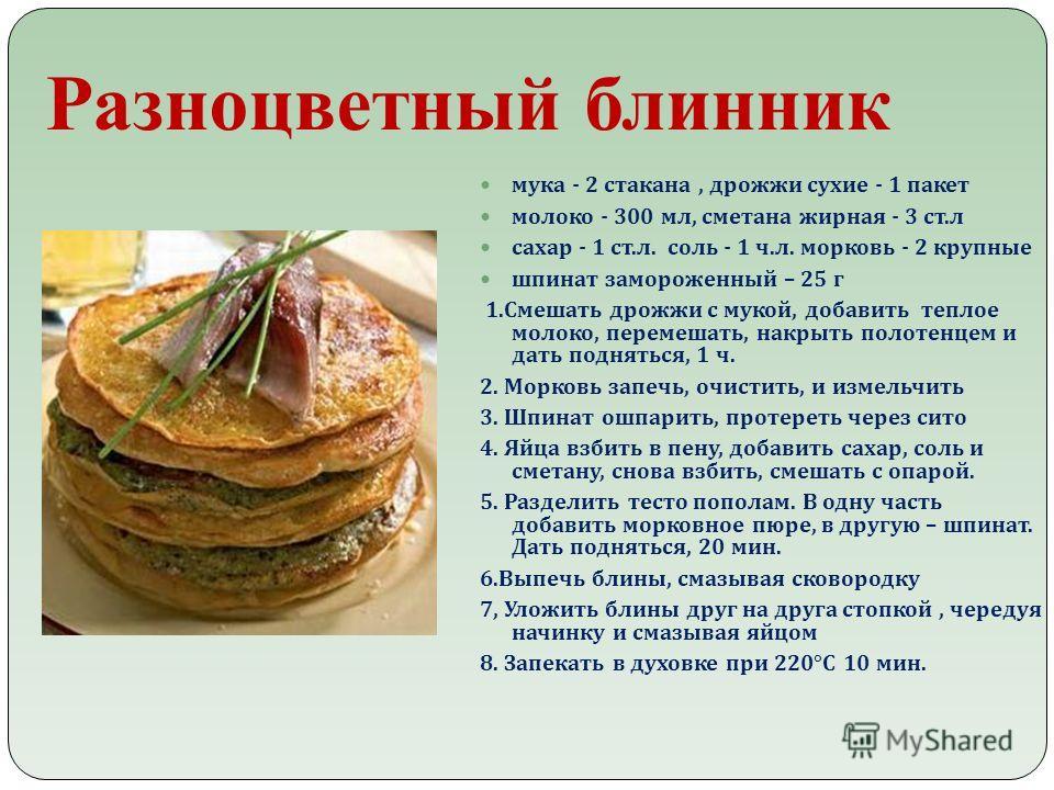 Разноцветный блинник мука - 2 стакана, дрожжи сухие - 1 пакет молоко - 300 мл, сметана жирная - 3 ст. л сахар - 1 ст. л. соль - 1 ч. л. морковь - 2 крупные шпинат замороженный – 25 г 1. Смешать дрожжи с мукой, добавить теплое молоко, перемешать, накр