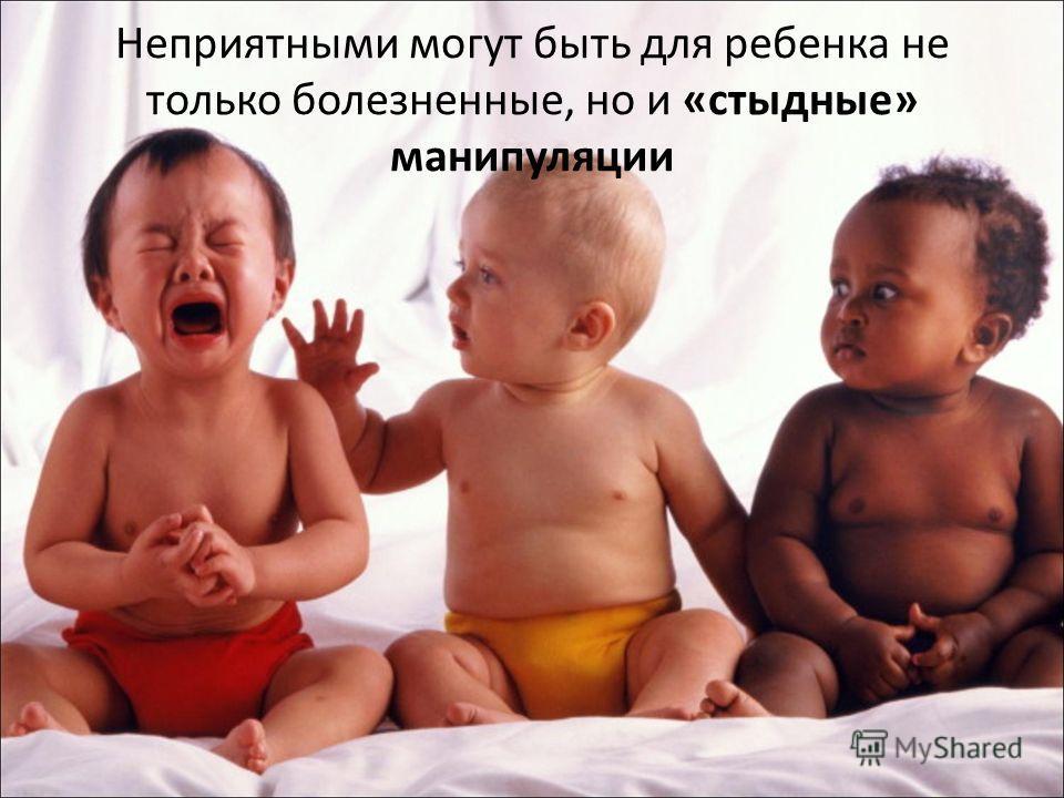 Неприятными могут быть для ребенка не только болезненные, но и «стыдные» манипуляции