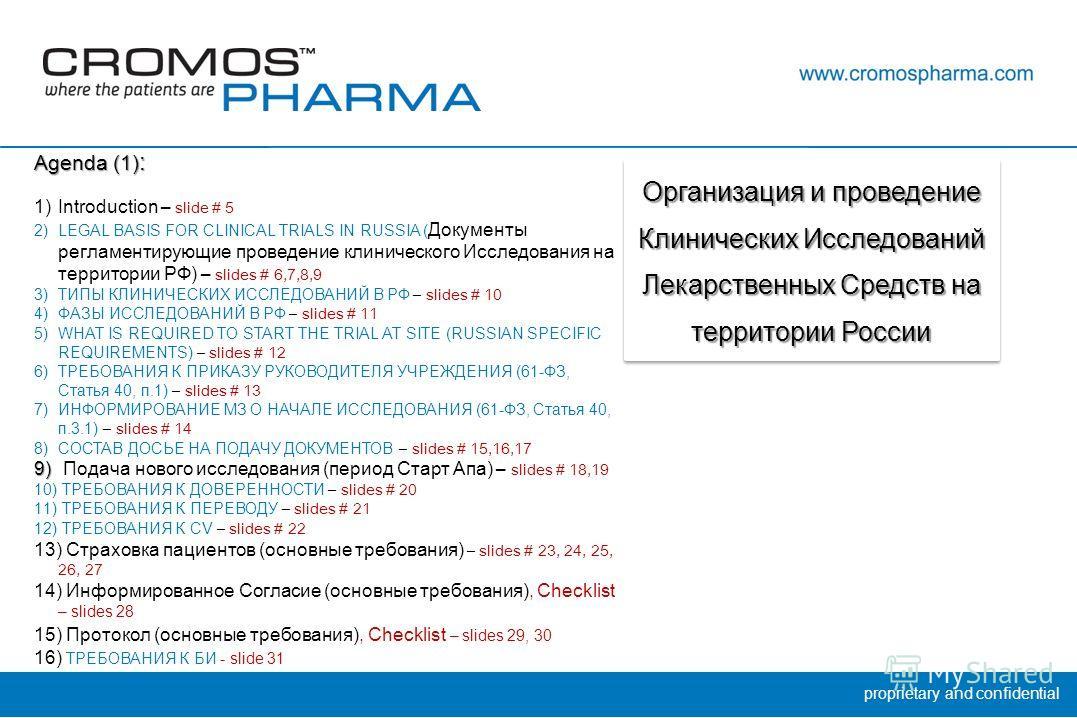 proprietary and confidential Agenda (1) : 1)Introduction – slide # 5 2)LEGAL BASIS FOR CLINICAL TRIALS IN RUSSIA ( Документы регламентирующие проведение клинического Исследования на территории РФ) – slides # 6,7,8,9 3)ТИПЫ КЛИНИЧЕСКИХ ИССЛЕДОВАНИЙ В