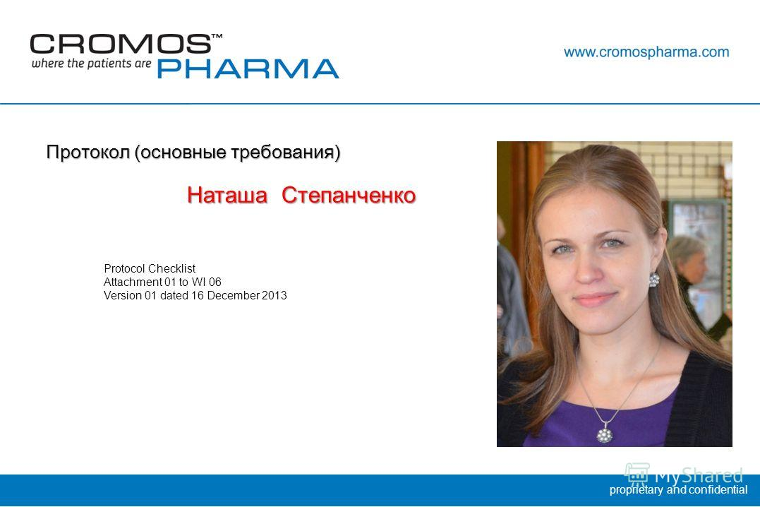 proprietary and confidential Протокол (основные требования) Наташа Степанченко Protocol Checklist Attachment 01 to WI 06 Version 01 dated 16 December 2013
