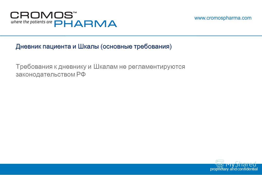 proprietary and confidential Дневник пациента и Шкалы (основные требования) Требования к дневнику и Шкалам не регламентируются законодательством РФ
