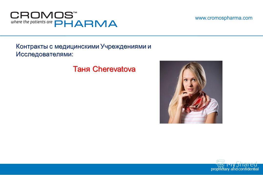 proprietary and confidential Контракты с медицинскими Учреждениями и Исследователями: Таня Cherevatova