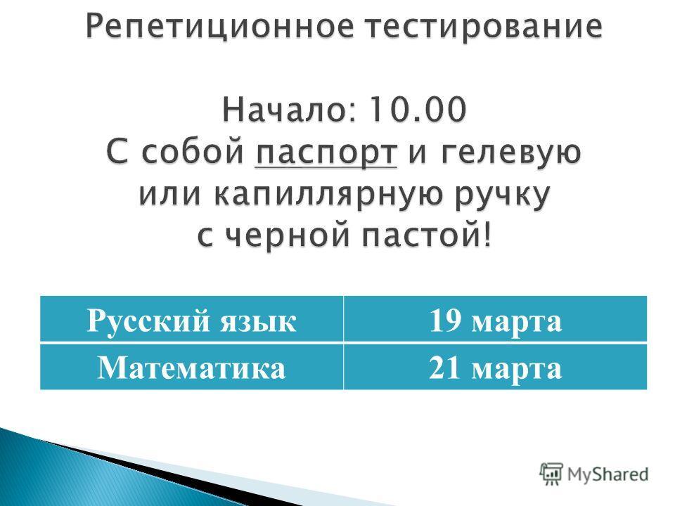 Русский язык 19 марта Математика 21 марта