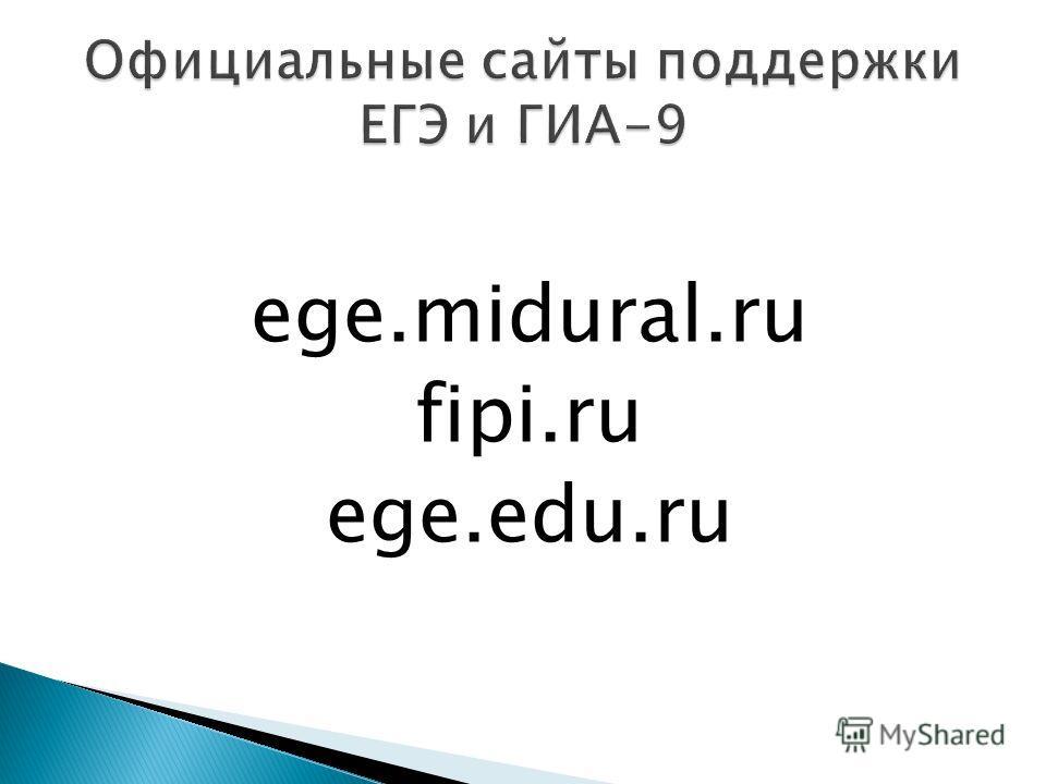ege.midural.ru fipi.ru ege.edu.ru