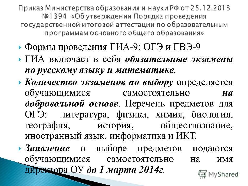 Формы проведения ГИА-9: ОГЭ и ГВЭ-9 ГИА включает в себя обязательные экзамены по русскому языку и математике. Количество экзаменов по выбору определяется обучающимися самостоятельно на добровольной основе. Перечень предметов для ОГЭ: литература, физи