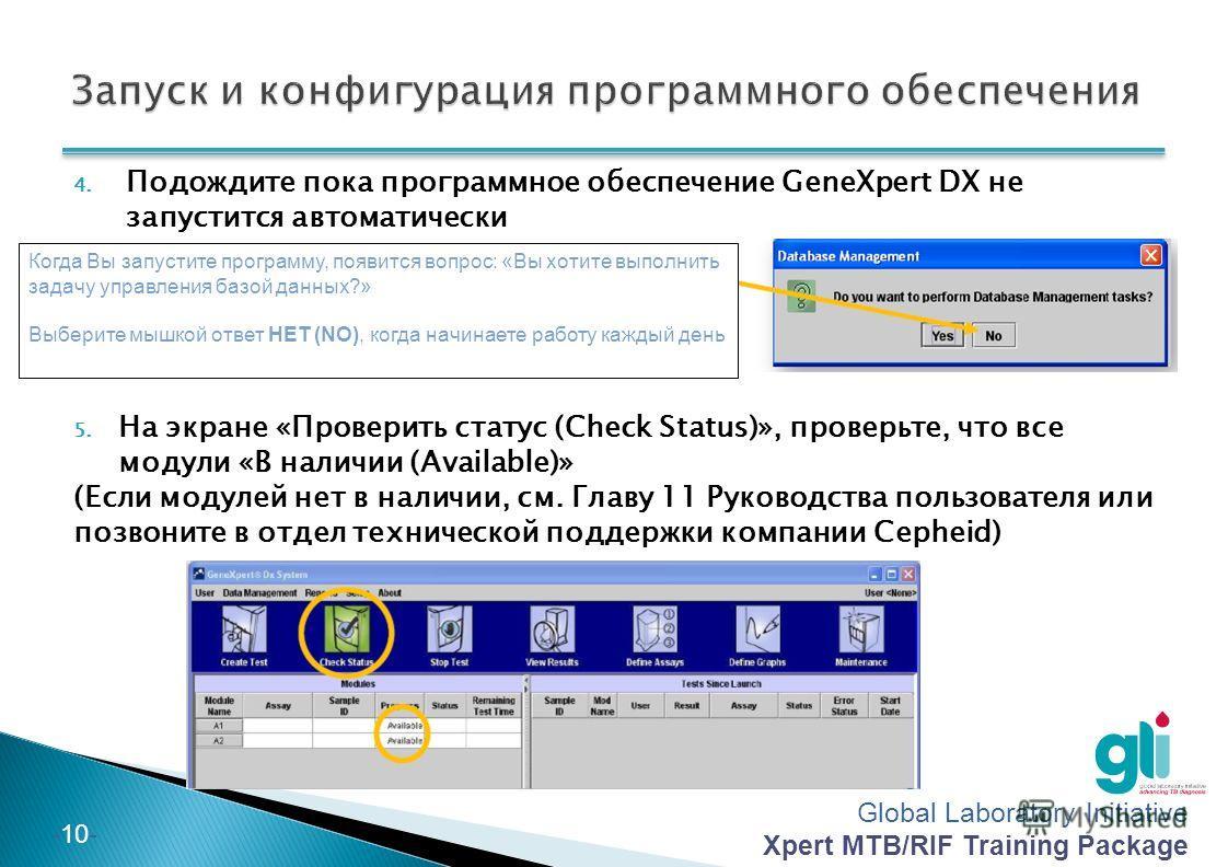 Global Laboratory Initiative Xpert MTB/RIF Training Package -9--9- 1. Включите прибор GeneXpert: на передней панели загорится небольшая синяя лампочка 2. Включите компьютер 3. Войдите в систему Windows (XP или 7) как пользователь Cepheid для использо