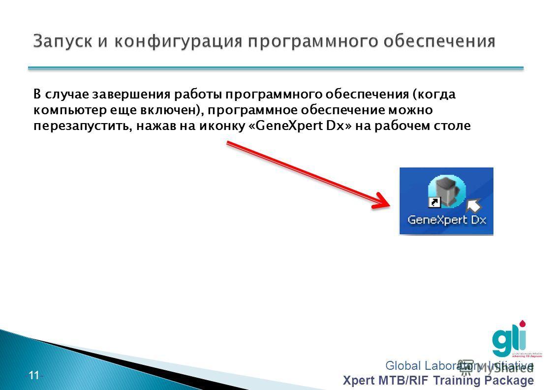 Global Laboratory Initiative Xpert MTB/RIF Training Package -10- 4. Подождите пока программное обеспечение GeneXpert DX не запустится автоматически 5. На экране «Проверить статус (Check Status)», проверьте, что все модули «В наличии (Available)» (Есл