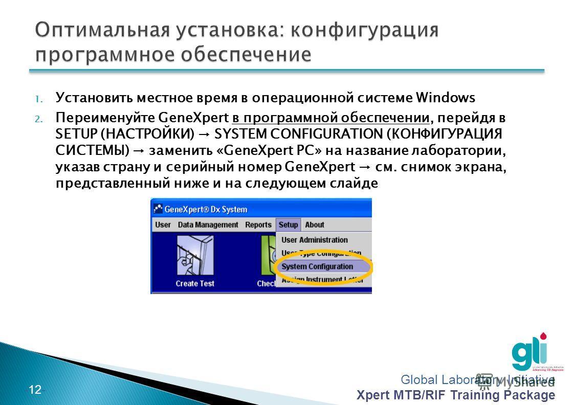 Global Laboratory Initiative Xpert MTB/RIF Training Package -11- В случае завершения работы программного обеспечения (когда компьютер еще включен), программное обеспечение можно перезапустить, нажав на иконку «GeneXpert Dx» на рабочем столе Windows X