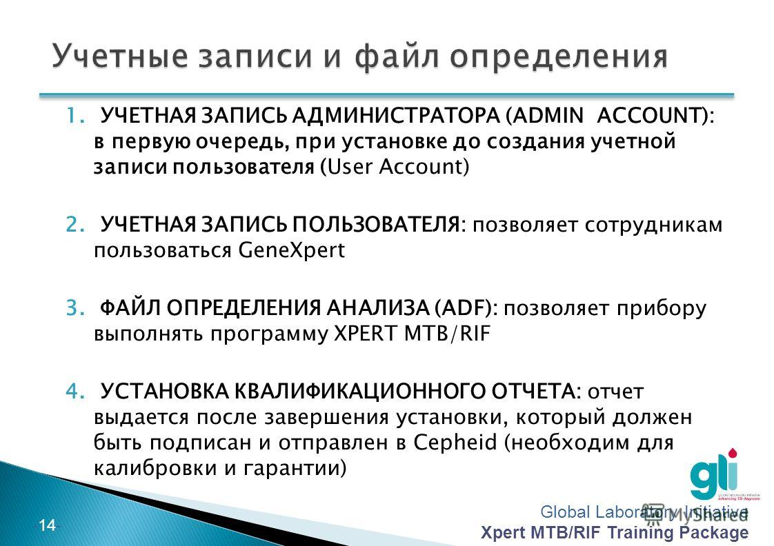 Global Laboratory Initiative Xpert MTB/RIF Training Package -13- Windows XP Windows 7 3. Установите настройки в соответствии с вашими потребностями (автоматическая печать, сканирование штрих-кода ID пациента и др.), в меню SETPUP (НАСТРОЙКИ) SYSTEM C