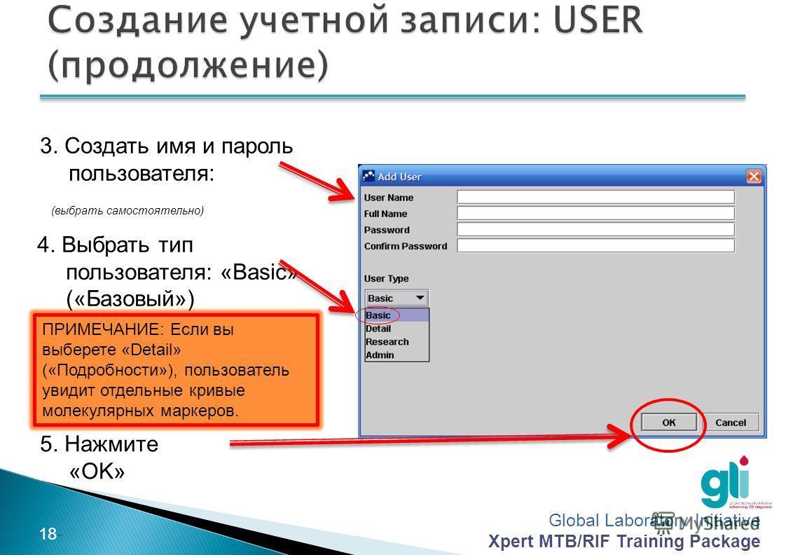 Global Laboratory Initiative Xpert MTB/RIF Training Package -17- 1. Нажмите «Setup/User administration» (Настройки/управление пользователями) 2. Нажмите «Add» (Добавить)