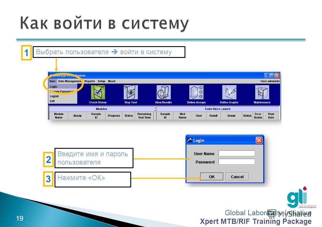 Global Laboratory Initiative Xpert MTB/RIF Training Package -18- ПРИМЕЧАНИЕ: Если вы выберете «Detail» («Подробности»), пользователь увидит отдельные кривые молекулярных маркеров. 3. Создать имя и пароль пользователя: (выбрать самостоятельно) 4. Выбр