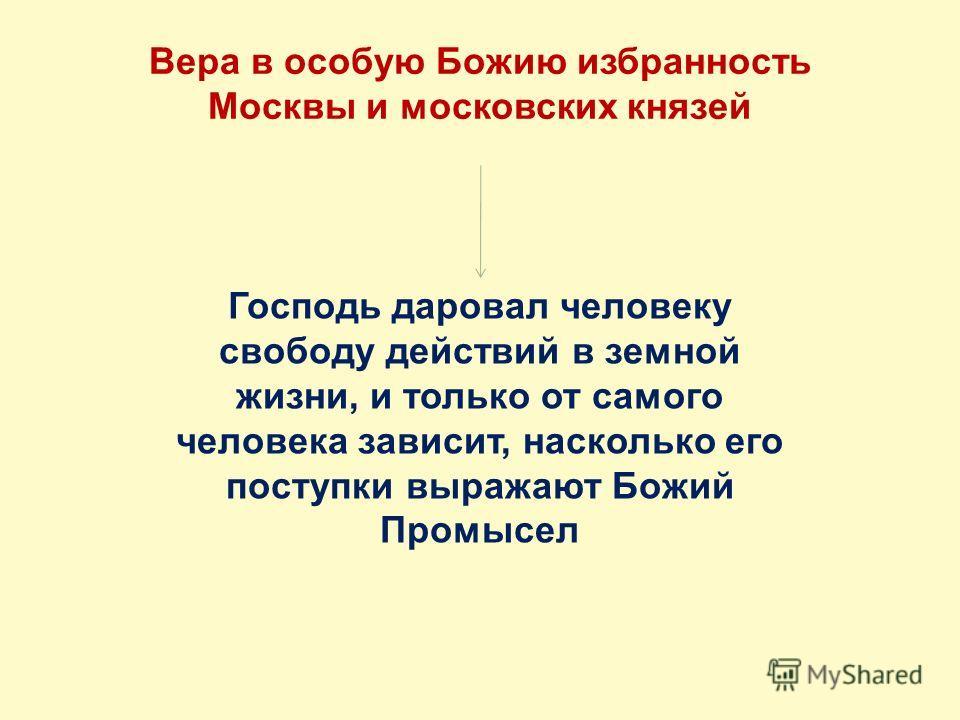 Вера в особую Божию избранность Москвы и московских князей Господь даровал человеку свободу действий в земной жизни, и только от самого человека зависит, насколько его поступки выражают Божий Промысел