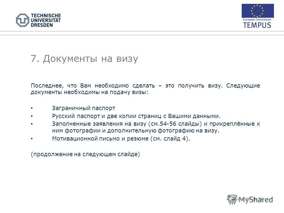 7. Документы на визу Последнее, что Вам необходимо сделать – это получить визу. Следующие документы необходимы на подачу визы: Заграничный паспорт Русский паспорт и две копии страниц с Вашими данными. Заполненные заявления на визу (см.54-56 слайды) и