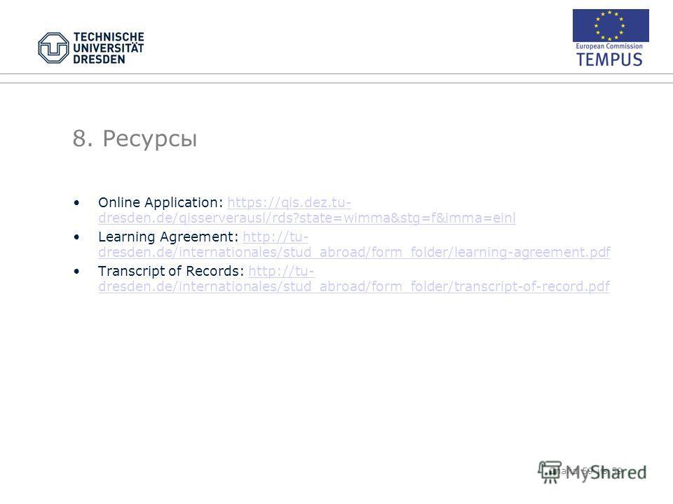 8. Ресурсы Online Application: https://qis.dez.tu- dresden.de/qisserverausl/rds?state=wimma&stg=f&imma=einlhttps://qis.dez.tu- dresden.de/qisserverausl/rds?state=wimma&stg=f&imma=einl Learning Agreement: http://tu- dresden.de/internationales/stud_abr