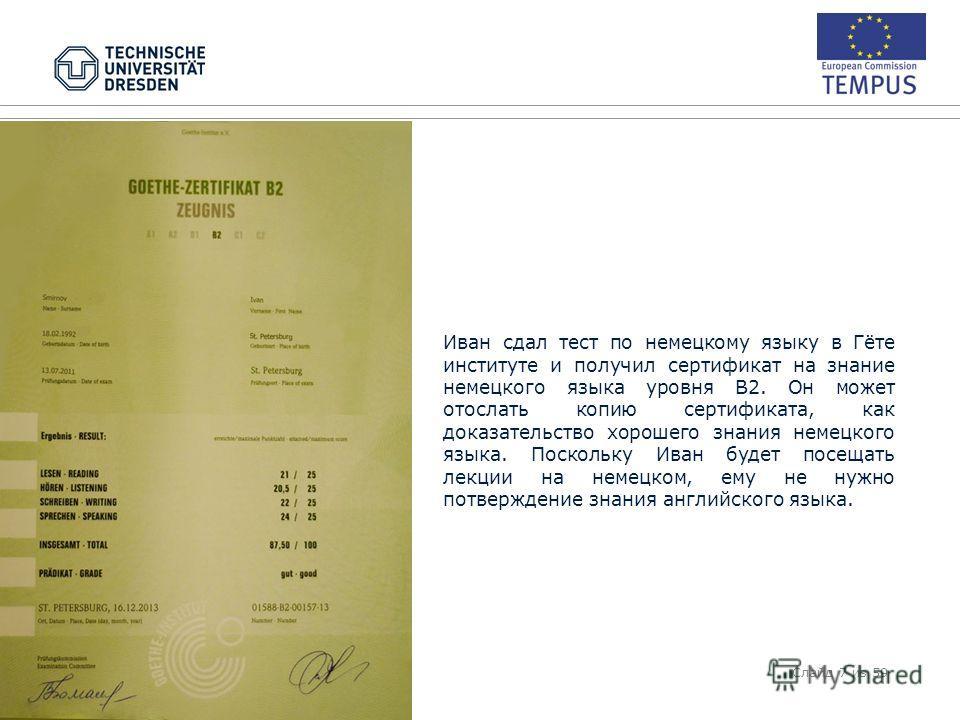 Иван сдал тест по немецкому языку в Гёте институте и получил сертификат на знание немецкого языка уровня B2. Он может отослать копию сертификата, как доказательство хорошего знания немецкого языка. Поскольку Иван будет посещать лекции на немецком, ем