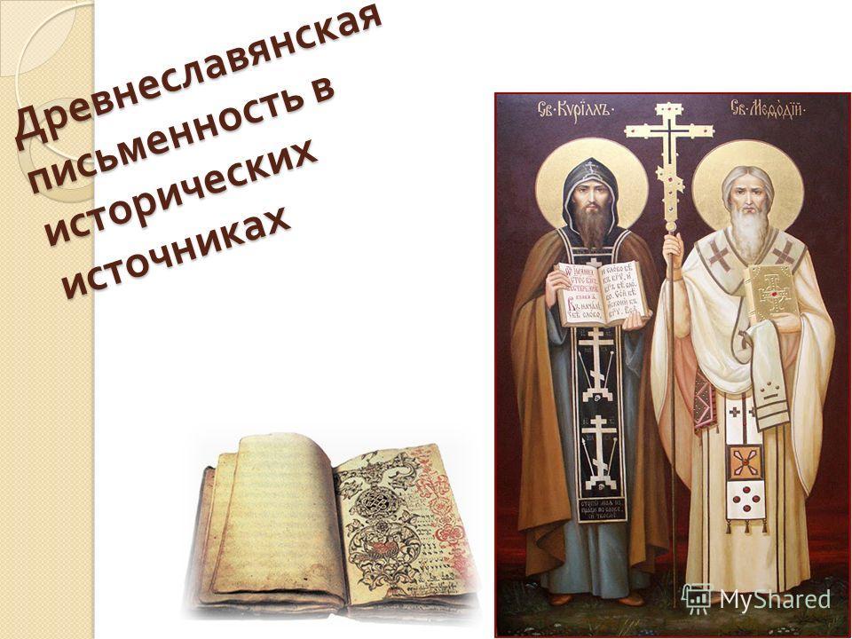 Древнеславянская письменность в исторических источниках