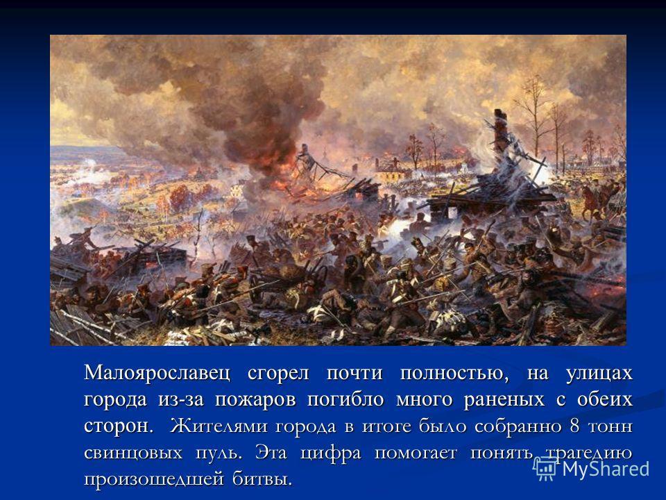 К 2 часам дня французы ввели в бой 15- ю дивизию, а на помощь Дохтурову подоспел корпус Раевского. Постепенно с обеих сторон подходили новые силы, и сражение приняло ожесточённый характер.. Город 8 раз переходил из рук в руки и к концу дня остался у