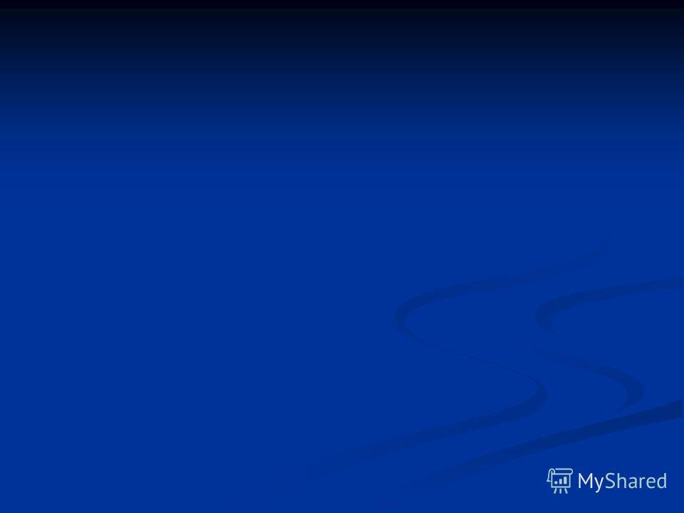 Матвей Иванович Платов (17531818) русский военный, граф (1812), генерал от кавалерии (1809), казак 17531818 граф 1812 генерал 1809 казак Дата рождения 8 августа 1753)Место рождения Черкасск 8 августа 1753Черкасск Во время отступления французской арми