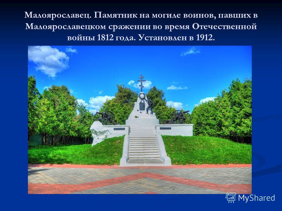 Монумент Славы был открыт в октябре 1844 года в центре Малоярославца. Восстановлен в 2011 г.