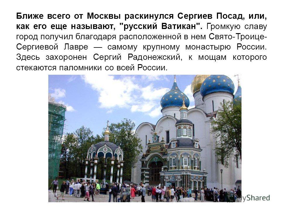 Ближе всего от Москвы раскинулся Сергиев Посад, или, как его еще называют,