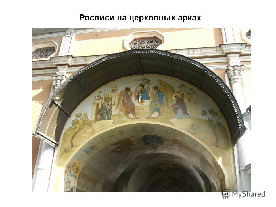 Росписи на церковных арках