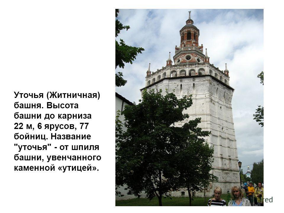 Уточья (Житничная) башня. Высота башни до карниза 22 м, 6 ярусов, 77 бойниц. Название уточья - от шпиля башни, увенчанного каменной «утицей».