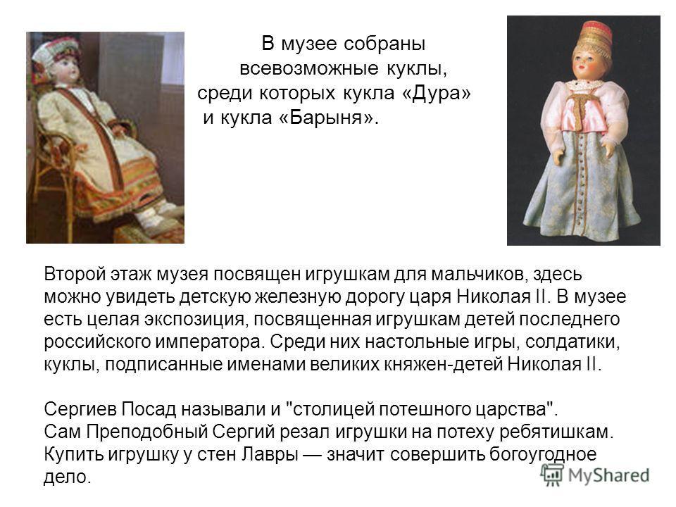 Второй этаж музея посвящен игрушкам для мальчиков, здесь можно увидеть детскую железную дорогу царя Николая II. В музее есть целая экспозиция, посвященная игрушкам детей последнего российского императора. Среди них настольные игры, солдатики, куклы,