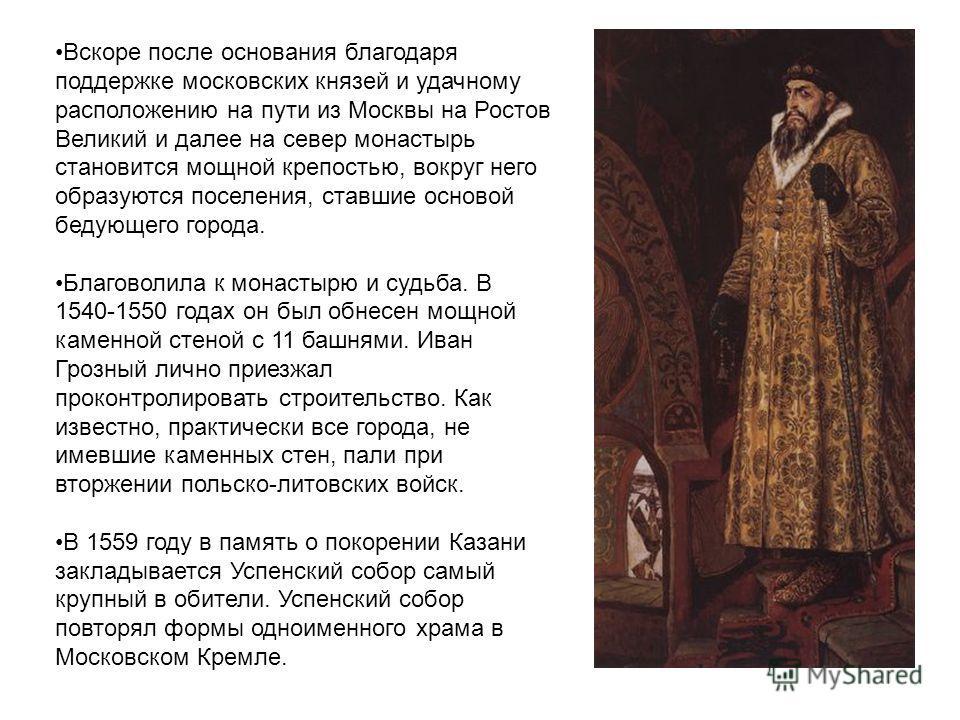 Вскоре после основания благодаря поддержке московских князей и удачному расположению на пути из Москвы на Ростов Великий и далее на север монастырь становится мощной крепостью, вокруг него образуются поселения, ставшие основой бедующего города. Благо