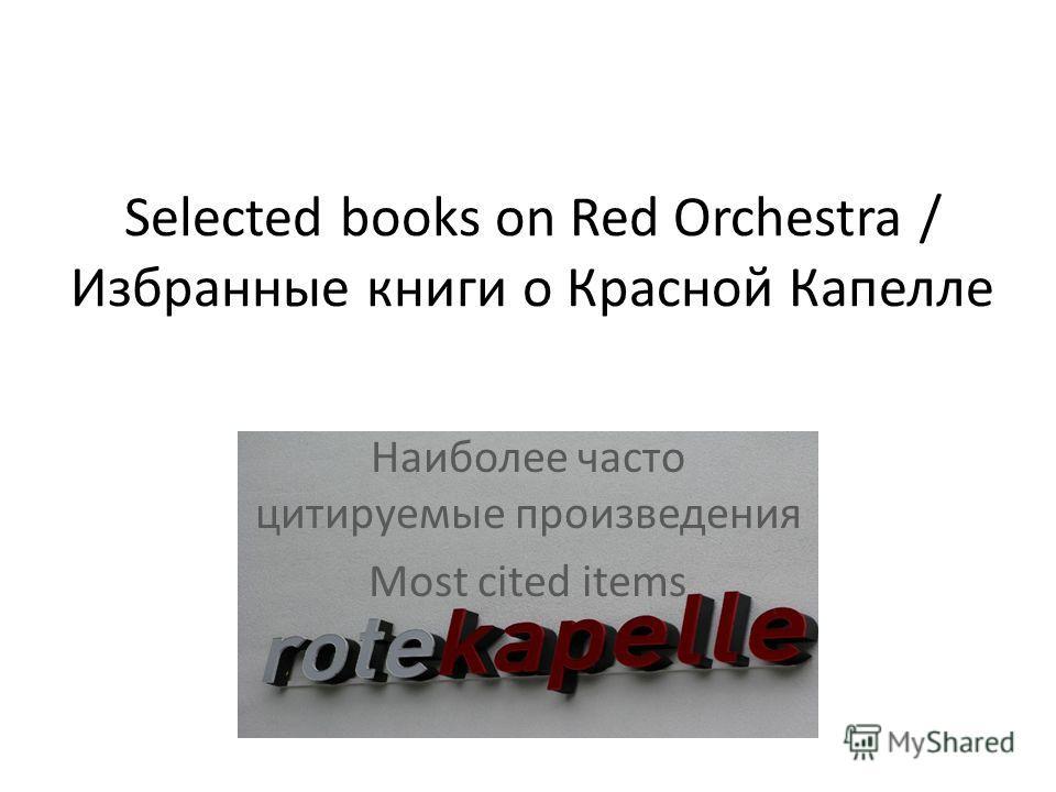 Selected books on Red Orchestra / Избранные книги о Красной Капелле Наиболее часто цитируемые произведения Most cited items