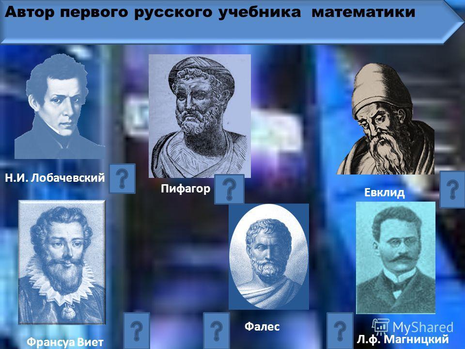 Создал руководство по математике под названием «Начала» Евклид (около 365 - около 300 г.г. до н. э.) - древнегреческий математик Вы правы. Именно Евклид является создателем этого трактата по математике под названием «Начала ».