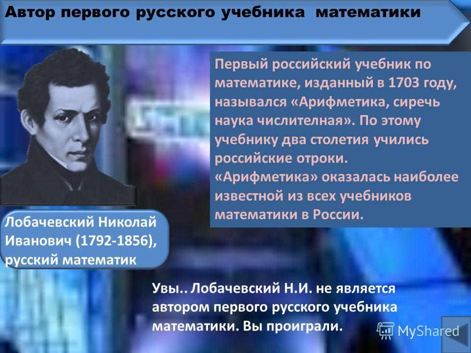 Автор первого русского учебника математики Н.И. Лобачевский Евклид Л.ф. Магницкий Франсуа Виет Фалес Пифагор