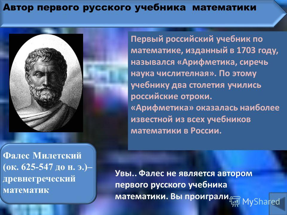 Автор первого русского учебника математики Виет Франсуа (1540- 1603), французский математик Увы.. Виет не является автором первого русского учебника математики. Вы проиграли. Первый российский учебник по математике, изданный в 1703 году, назывался «А