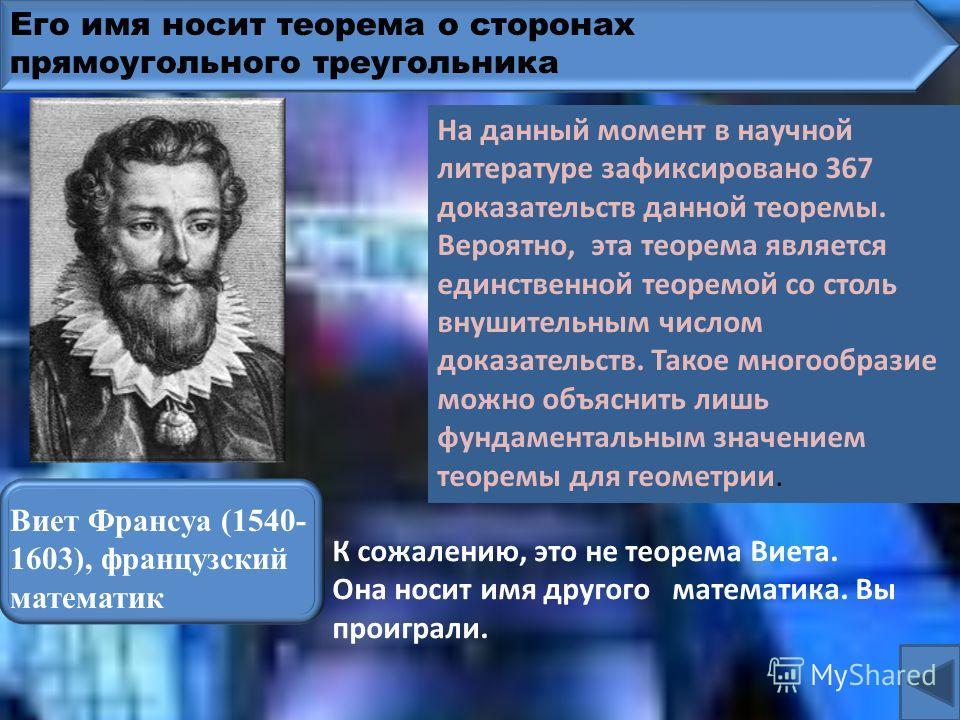 Его имя носит теорема о сторонах прямоугольного треугольника Магницкий Леонтий Филиппович. (16691739) -русский математик-педагог.. К сожалению, эта теорема не называется теоремой Магницкого. Она носит имя другого математика. Вы проиграли. На данный м