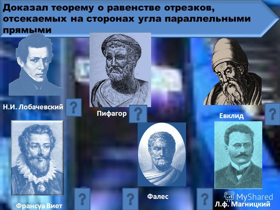 Его именем названа не изучаемая в школе геометрия Лобачевский Николай Иванович (1792-1856), русский математик Геометрия Лобачевского была первой из нескольких, построенных его последователями. И Вы, конечно же, правы! День 23 февраля 1826 года стал д