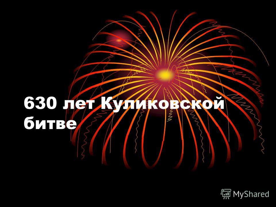 630 лет Куликовской битве