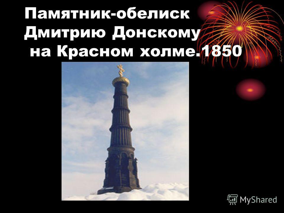 Памятник-обелиск Дмитрию Донскому на Красном холме.1850