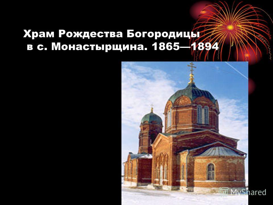 Храм Рождества Богородицы в с. Монастырщина. 18651894